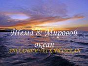 Тема 8 Мировой океан АТЛАНТИЧЕСКИЙ ОКЕАН ГРАНИЦЫ