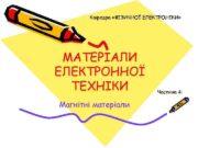 Кафедра ФІЗИЧНОЇ ЕЛЕКТРОНІКИ МАТЕРІАЛИ ЕЛЕКТРОННОЇ ТЕХНІКИ Магнітні матеріали