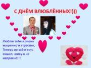 С ДНЁМ ВЛЮБЛЁННЫХ!))) Люблю тебя я очень искренно