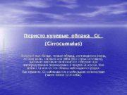 Перисто кучевые облака Сс Cirrocumulus Внешний вид белые