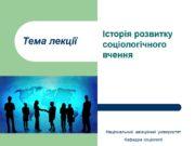 Тема лекції Історія розвитку соціологічного вчення Національний авіаційний