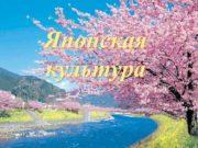 Японская культура Религия Синтоизм синто яп 神道