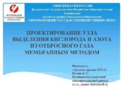 МИНОБРНАУКИ РОССИИ федеральное государственное бюджетное образовательное учреждение