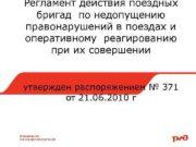 Регламент действия поездных Генеральным директором АО ФПК М