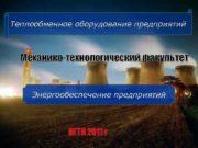 Теплообменное оборудование предприятий Механико-технологический факультет Энергообеспечение предприятий ОГТИ