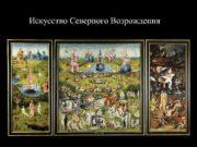 Искусство Северного Возрождения Что означает термин Возрождение