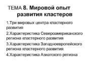 ТЕМА 8 Мировой опыт развития кластеров 1 Три