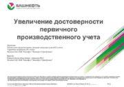 Увеличение достоверности первичного производственного учета Докладчик Хисматуллин Артур