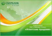 Новый проект ОАО Сбербанк России Агентские продажи 1