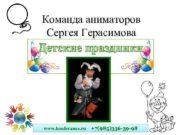 Команда аниматоров Сергея Герасимова Детские праздники www konferance