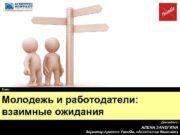 Тема Молодежь и работодатели взаимные ожидания Докладчик АЛЕНА