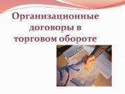 Организационные договоры в торговом обороте Организационные отношения Субординация