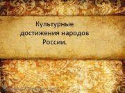Культурные достижения народов России Захаров Павел 6 в
