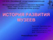 ГОУ ВПО Новосибирский государственный педагогический университет Институт