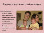 Понятие и источники семейного права Семейное право