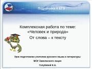 Подготовка К ЕГЭ Комплексная работа по теме: