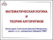 МАТЕМАТИЧЕСКАЯ ЛОГИКА И ТЕОРИЯ АЛГОРИТМОВ Автор курса Гринченков