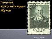 Георгий Константинович Жуков Ананьев Данила Георгий