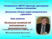 Карагандинский государственный технический университет Кафедра Автомобильный транспорт Специальность