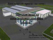Дипломный проект на тему Проект цеха по производству