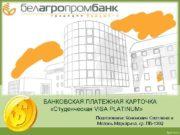 БАНКОВСКАЯ ПЛАТЕЖНАЯ КАРТОЧКА Студенческая VISA PLATINUM Подготовили Кононович