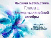 Высшая математика Глава I Элементы линейной алгебры ЛЕКЦИЯ