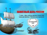 ПАМЯТНЫЙ ДЕНЬ РОССИИ 7 июля День победы