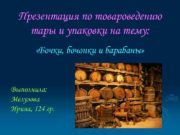 Презентация по товароведению тары и упаковки на тему