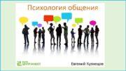 Психология общения Евгений Кузнецов 1 Вербальные коммуникации