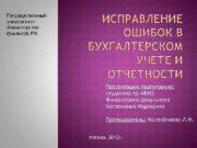 Государственный университет Министерства финансов РФ Презентацию подготовила студентка