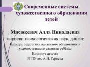 Современные системы художественного образования детей Мисюкевич Алла Николаевна
