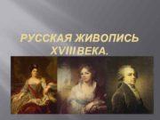 РУССКАЯ ЖИВОПИСЬ XVIII ВЕКА Ø В XVIII