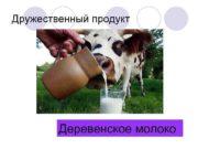 Дружественный продукт Деревенское молоко Живое молоко