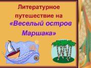 Литературное путешествие на Веселый остров Маршака Самуил