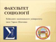 Факультет соціології Київського національного університету імені Тараса Шевченка
