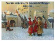Россия особенности перехода к Новому времени Россия