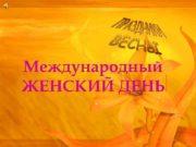 Международный ЖЕНСКИЙ ДЕНЬ Калейдоскоп весенних праздников