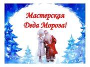 Мастерская Деда Мороза Пётр 1 н