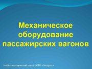 Механическое оборудование пассажирских вагонов Учебно-методический центр ОСТО Экспресс