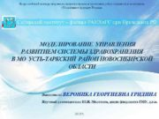 Всероссийский конкурс научно-исследовательских и проектных работ студентов и
