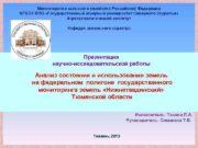 Министерство сельского хозяйства Российской Федерации ФГБОУ ВПО Государственный