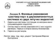 ОМСКИЙ ГОСУДАРСТВЕННЫЙ МЕДИЦИНСКИЙ УНИВЕРСИТЕТ КАФЕДРА ХИМИИ Лекция 8