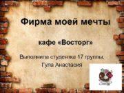 Фирма моей мечты кафе Восторг Выполнила студентка 17