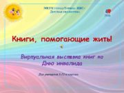 МКУК ГОРОДА ТОРЖКА ЦБС ДЕТСКАЯ БИБЛИОТЕКА Книги помогающие