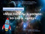 МБОУ Гимназия 75 Московского района г Казани