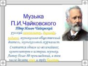 Музыка П И Чайковского Пётр Ильич Чайковский русский