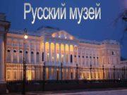 Государственный Русский музей — первый в стране государственный