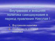 Николаевская Россия Внутренняя и внешняя политика самодержавия в