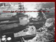 Аварии с выбросом радиоактивных веществ 1 Ионизирующее