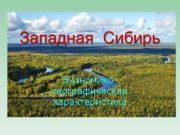 Западная Сибирь Экономикогеографическая характеристика Географическое положение